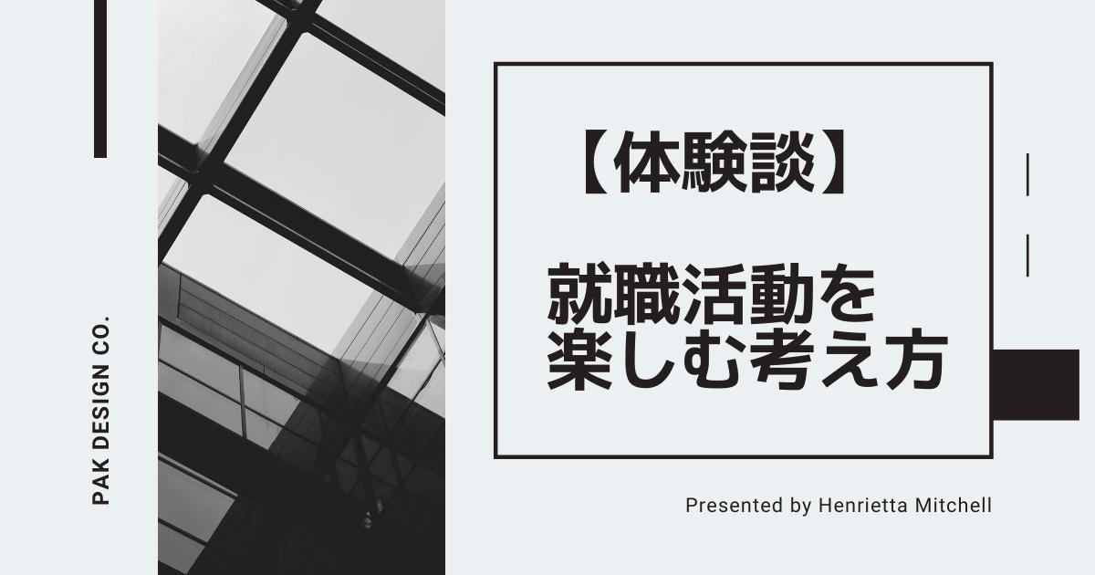 【体験談】嫌な就職活動を楽しむ方法・考え方