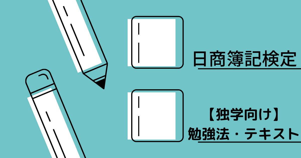 日商簿記とは?│【独学向け】日商簿記3級のおすすめ勉強方法・テキストは??