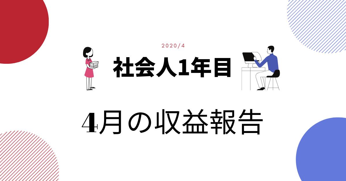 【社会人1年目】4月のブログの副業収益・心境を報告!