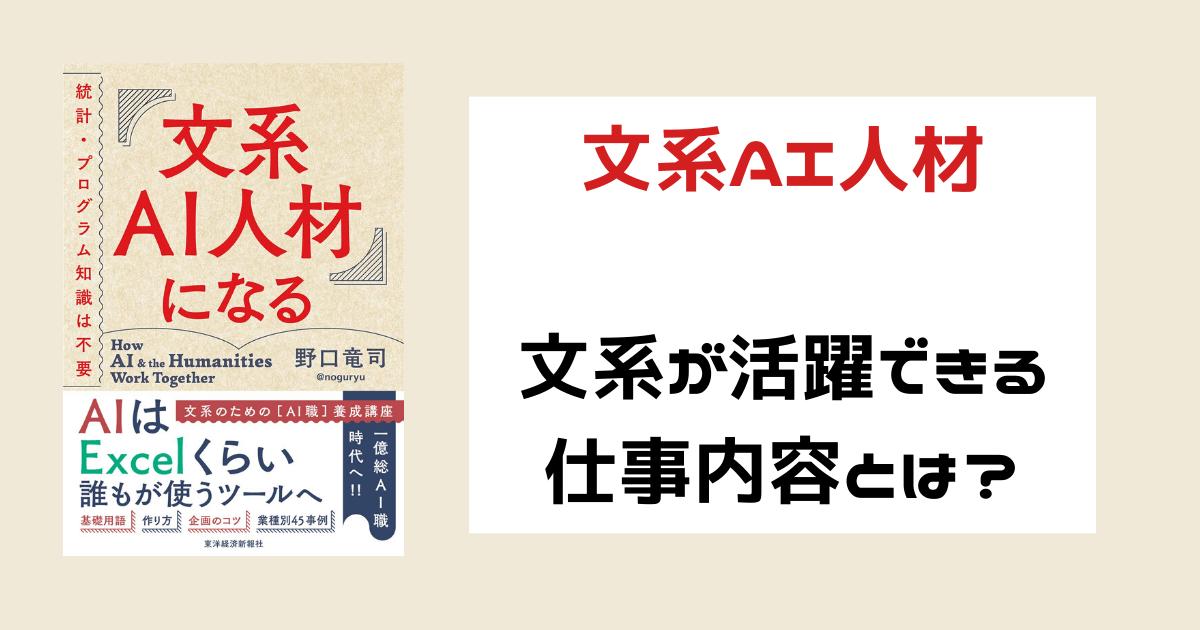 文系でもAI社会で活躍できる?文系AI人材の仕事内容とは