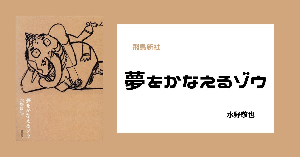 【書評】夢をかなえるゾウの要約・感想
